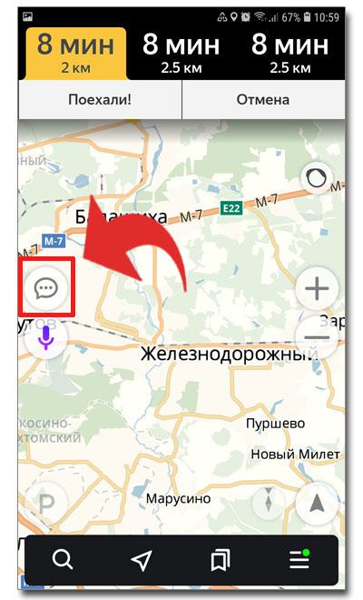 Кнопка добавления события на дороге