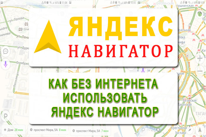 Как использовать Яндекс Навигатор без интернета