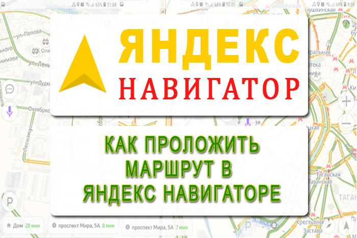 Как проложить маршрут в Яндекс Навигаторе
