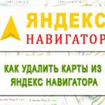 Как удалить карты из Яндекс Навигатора