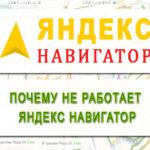Почему не работает Яндекс Навигатор