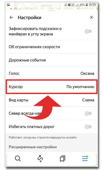 Пункт - Курсор