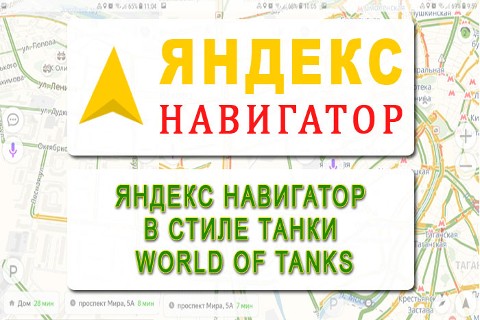 Яндекс Навигатор в стиле Танки