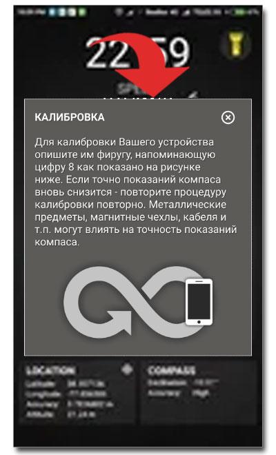 Калибровка устройства при помощи программы Компас