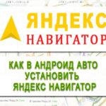 Как в Андроид Авто установить Яндекс Навигатор