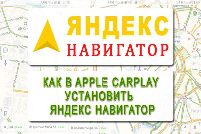 Как в Apple CarPlay установить Яндекс Навигатор